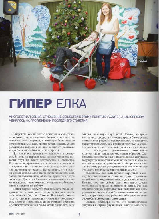 ГиперСемья МОП Патриот провели две благотворительные новогодние елки