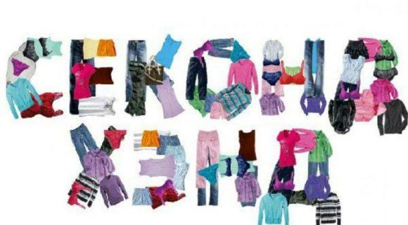 Бесплатный секонд хэнд детской одежды